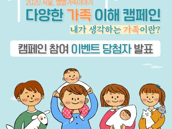 다양한 가족 이해 캠페인, 내가 생각하는 '가족'이란? 참여 이벤트 당첨자 발표